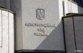 О перспективах введения на Украине института прямого обращения в КСУ с жалобой