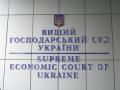 ВГСУ викорінює неоднозначність судової практики в питаннях застосування позовної давності
